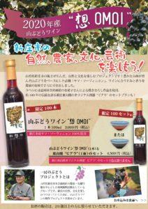 新庄市産山ぶどうワイン